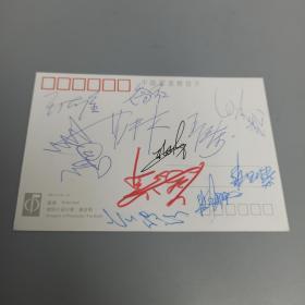 著名乒乓球运动员  蔡振华 陈子荷 乔红 王涛 曾传强 高军等人 签明明信片一枚 HXTX310715