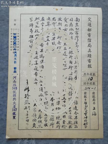 民国三十六年 上海王师拯 致南京鼎盛烟行 真迹电报一件 HXTX313010