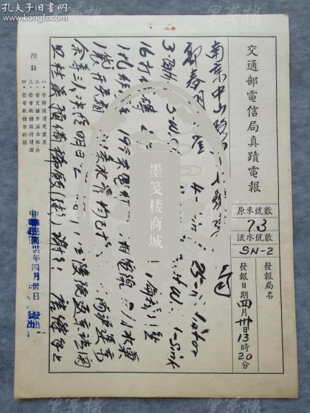 民国三十六年 上海唐伟 致南京建伟 真迹电报一件 HXTX313016
