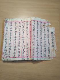 字不錯的清代手抄川劇抄本《楊波登基機》一厚冊,研究四川戲劇的不要錯過了。
