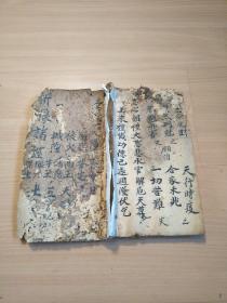少見的清代四川儒釋道合流的經書《祈糧諸經》一厚冊。