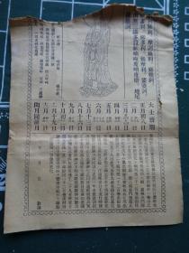 民国平装书《书名不祥》民国,1册,上页缺损,大开本,长29cm22cm厚0.5cm,品如图。