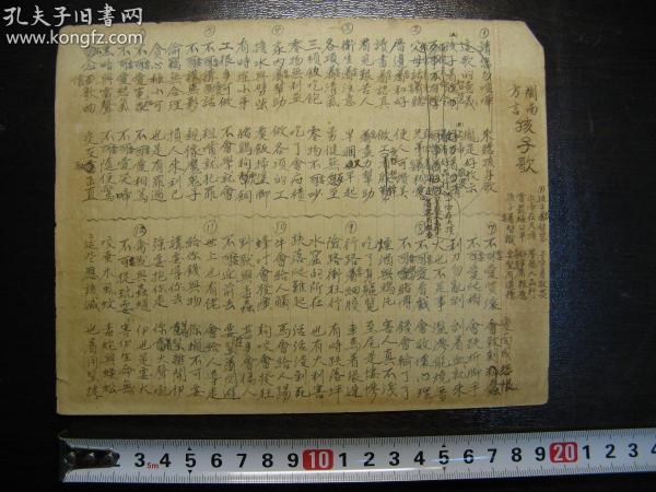 民国基督教闽南方言《孩子歌》创作手稿原件