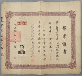 1949年 上海市私立寰球职业补习学校 《毕业证书》一件(贴证主照片、印花税票) HXTX330792
