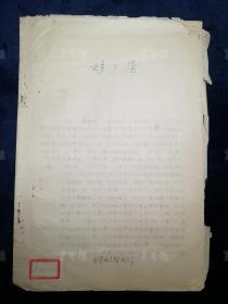 儿童剧院剧本 《娃娃店》油印件一册  HXTX310956