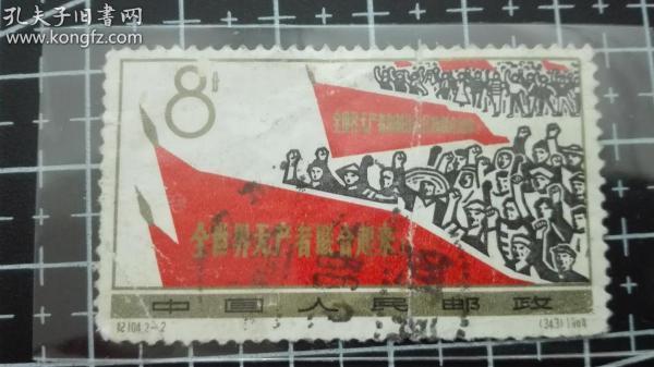 (2月29日發貨,滿50元包郵)~老紀特信銷散票 【28736】