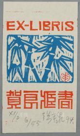 朱鸣冈弟子、著名藏书票版画家 张丰泉 亲笔签名藏书票《贺良藏书》一枚(票主:王贺良,著名书法家;样票未裁边。) HXTX312000