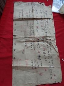 清朝文献《时思堂》清,一大张,长55cm28cm,品好如图。