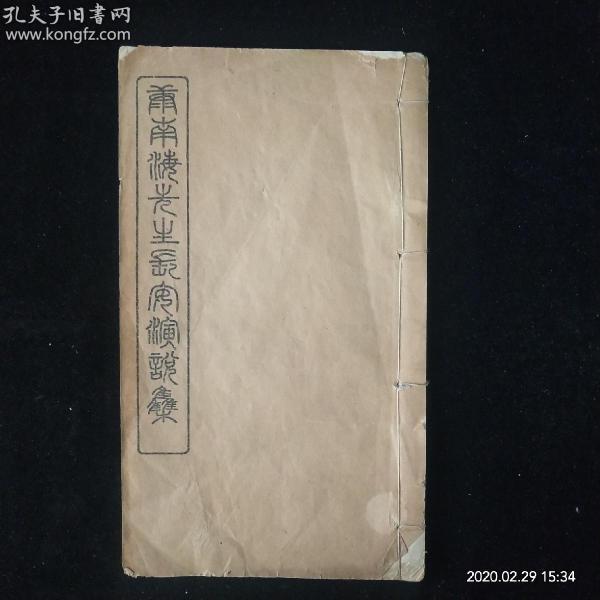 mk30民國23年康有為在陜西演說匯集《康南海先生長安演說集》1冊全,機器紙鉛排,教育圖書社