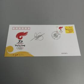 著名射击运动员、2004年雅典奥运会获男子10米气步枪冠军 朱启南 2007年 签名《第29届奥林匹克运动会火炬接力标志》首日封一枚 (票证齐全)HXTX310713