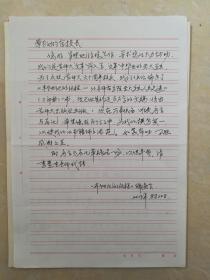 首都师范大学校长宫辉力手稿 (序言  7页)+(后记  6页)    该校文革生们为庆祝60周年校庆出书《半个世纪的征程-北京师范学院老大学生足迹》