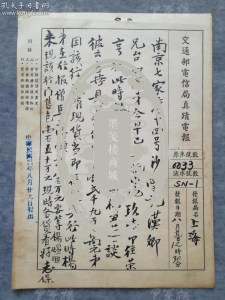 民国三十六年 上海 致南京妙学记汉卿 真迹电报一件(有关至申地洽谈业务事)HXTX313014