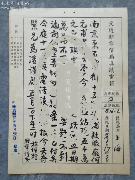 民国三十六年 上海 致南京黄埔被服厂 真迹电报一件(有关已付定金之商品交付日期等事)HXTX313011