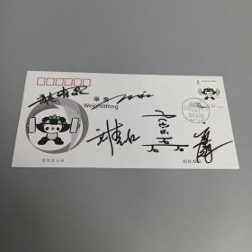 著名举重运动员 龙清泉 陆永 刘春红 曹磊 缪辉 2007年 签名《第29届奥林匹克运动会》原地首日封一枚 (票证齐全)HXTX310716
