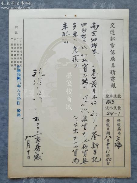 民国三十六年 上海屠 致南京茂丰木行兆昌弟 真迹电报一件(有关木行购买木材事)HXTX313015
