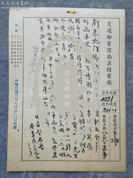 民国三十六年 上海申庄 致南京源和五金号 真迹电报一件(有关购买白铁皮事)HXTX313012