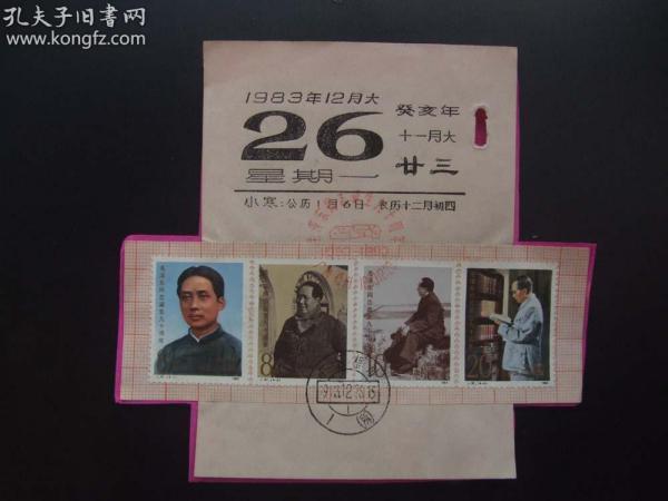 黏貼在日歷上的郵票——J97  毛澤東(1套4枚)