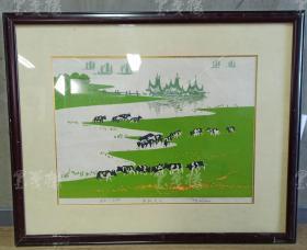 著名版画家、中国美协理事 莫测 2012年 签名套色版画《渔牧之乡》一幅(有木框装裱)HXTX310267