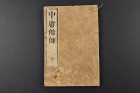 (乙9374)《中庸餘师》和刻本 线装1册全 四书讲释之内 朱熹章句 东都 文昇堂发兑  《中庸》是一篇论述儒家人性修养的散文,原是《礼记》第三十一篇,相传为子思所作,是一部中国古代讨论教育理论的重要论著