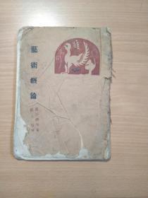 民国丰子恺翻译的著作《艺术概论》一册全,无封底。
