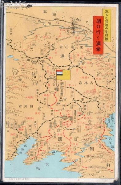 (M74)地图民国满蒙铁路交通图明信片