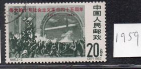 (1959)纪95十月革命20分盖销