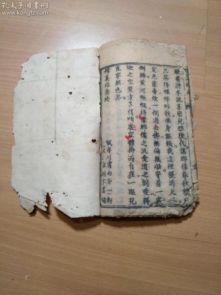 清代木刻寶卷《修真指南》一冊全。