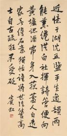 黄宾虹 书法