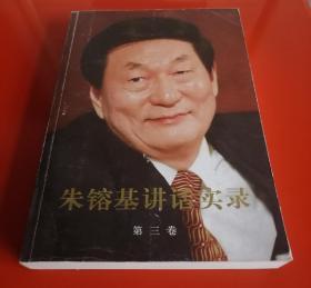 朱镕基讲话实录(第三卷)!!!