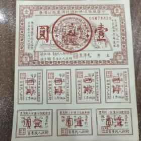 中华苏维埃经济建设公债(一元)1