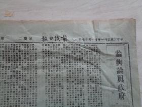 民国抗战报纸《前线日报》民国31年11月17日,4开1张,品好如图.。