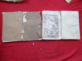 线装书《绣像全图三国演义》清,4册(卷11---13---14---17,35),白纸,品如图。