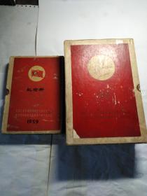 毛泽东选集一二三卷 精装本 带原盒 1953年出版 并带一本先进模范奖品,带盒精装日记本 四册合拍
