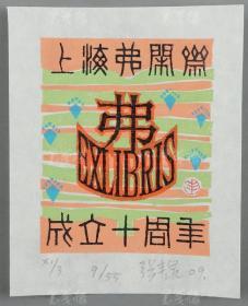 朱鸣冈弟子、著名藏书票版画家 张丰泉 亲笔签名藏书票《上海弗闲居成立十周年》一枚(此为纪念票)HXTX312002