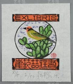 朱鸣冈弟子、著名藏书票版画家 张丰泉 亲笔签名藏书票《崔范喆藏书》一枚(票主:崔范喆,澳门友人) HXTX311994