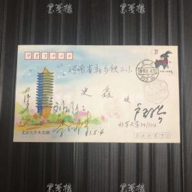 """中国第一位女邮票设计家卢天骄、著名邮票设计家刘硕仁、著名邮票设计专家李印清、高级邮票设计师任宇等 签名""""北京大学校庆纪念封""""一件 HXTX311165"""