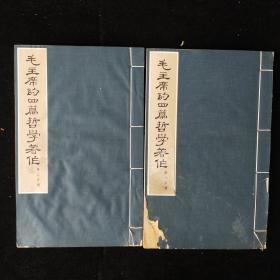 mk49全军高级干部学习之用,大字排印本《毛主席的四篇哲学著作》1函两册全,中国人民解放军总参谋部出版局印发,精选毛边纸排印