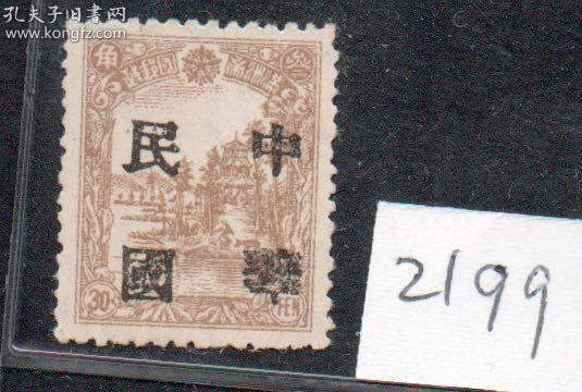 (2199)东北普7长春加盖30分新中华民国