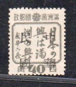 (2204)东北锦州加盖大字